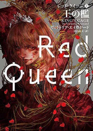 レッド・クイーン 3 王の檻 (ハーパーBOOKS)