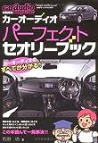 カーオーディオ・パーフェクト・セオリー・ブック (GEIBUN MOOKS 610)