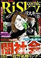 comic RiSky(リスキー) Vol.8 闇社会 ~復讐・私刑・リンチ~