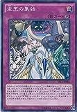 遊戯王OCG 宝玉の集結 ノーマル SECE-JP084
