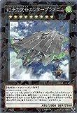 遊戯王 DBMF-JP042 幻子力空母エンタープラズニル (日本語版 ノーマル パラレル) デッキビルドパック ミスティック・ファイターズ