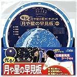 夜空に輝く星をみつけよう! 月の満ち欠けを調べたり、観察を記録するのに便利な年間月齢カレンダー!自由研究にも最適です。 月と星の記録用紙付き 北極星発見シート付! 【セット内容】早見板×1 月齢カレンダー/記録用紙×1 北極星発見シート×1 【商品サイズ】274×277mm 【材質】紙、PVC