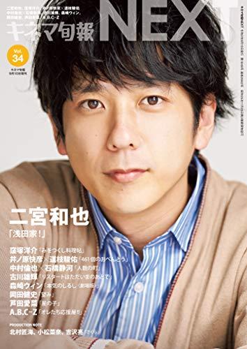 キネマ旬報NEXT Vol.34 (表紙巻頭特集:二宮和也「浅田家! 」)No.1848
