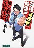 英語4技能の勉強法をはじめからていねいに (東進ブックス TOSHIN COMICS)