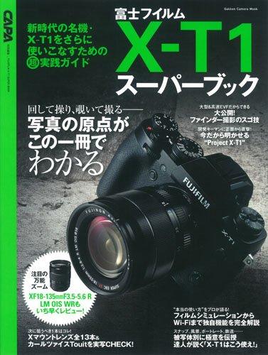 X-T1スーパーブック (Gakken Camera Mook)
