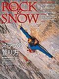ROCK & SNOW 086 「スラブの登り方」 (別冊山と溪谷)