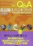 新訂Q&A食品輸入ハンドブック―食品を安全に輸入するために