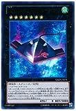 遊戯王OCG No.42 スターシップ・ギャラクシー・トマホーク ウルトラレア VJMP-JP075-UR Vジャンプ付録