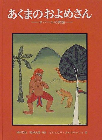 あくまのおよめさん―ネパールの民話 (こどものとも世界昔ばなしの旅)