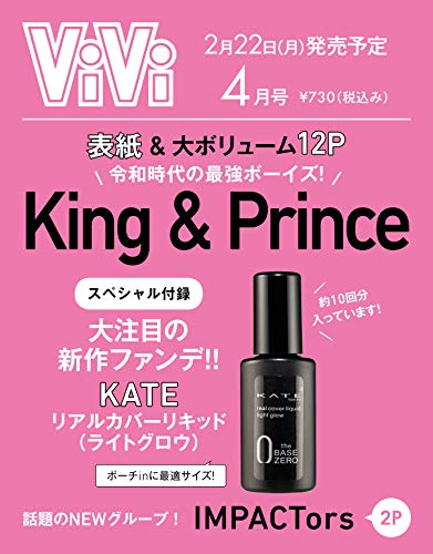 ViVi 2021年4月号 表紙:King & Prince