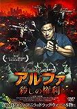 アルファ 殺しの権利 [DVD]