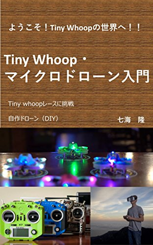 Tiny Whoop・マイクロドローン入門