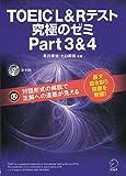 【CD-ROM・音声DL付】TOEIC(R) L & R テスト 究極のゼミ Part 3 & 4