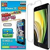エレコム iPhone SE 第2世代 2020 / 8 / 7 / 6s / 6 対応 フィルム [高い透過率となめらかな指……