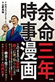 余命三年時事漫画 (青林堂ビジュアル)