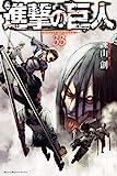 進撃の巨人(33) (週刊少年マガジンコミックス)