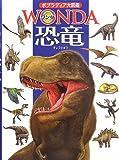 恐竜 (ポプラディア大図鑑WONDA (7))
