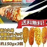 ★送料無料★ モッツァレラチーズホットドッグ3個セット 大人気新大久保韓国ホットドッグ、アリランホットドッグ、 のびのびチーズ (モッツァレラチーズ+ソーセージx3個)