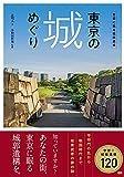 東京の城めぐり