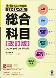日本留学試験対策 ハイレベル総合科目 [改訂版] Nihon Ryuugaku-shiken Taisaku Mondaishuu Haireberu Sougoukamoku [Revised Edition] (日本留学試験対策問題集)