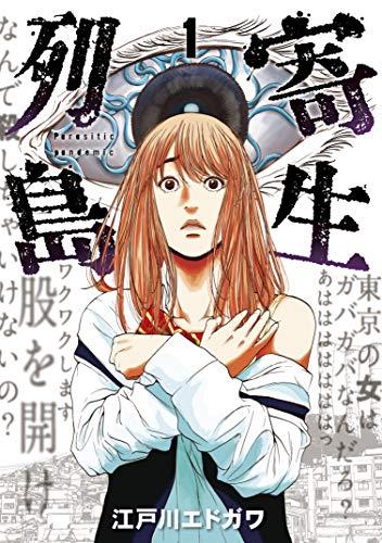 寄生列島(1) (ヤングマガジンコミックス)