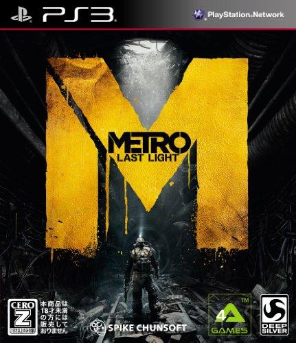 メトロ ラストライト - PS3