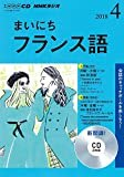 NHK CD ラジオ まいにちフランス語 2018年4月号