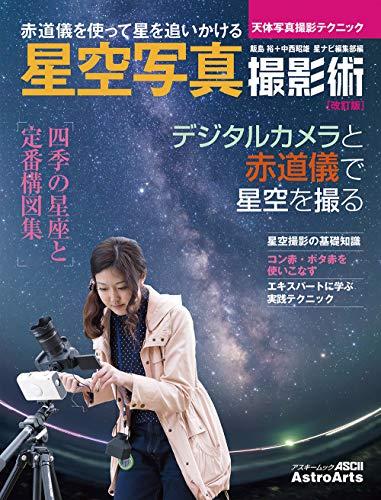 星空写真撮影術 改訂版 天体写真撮影テクニック (アスキームック)