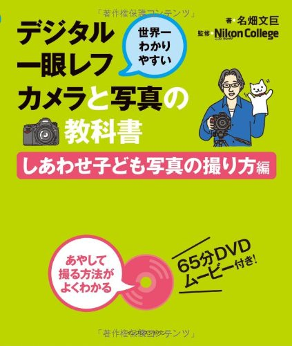 世界一わかりやすいデジタル一眼レフカメラと写真の教科書 しあわせ子ども写真の撮り方編