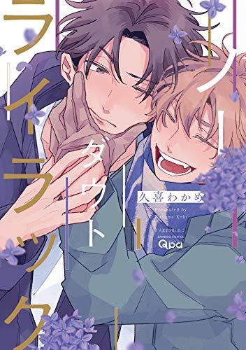ノーダウトライラック (バンブー・コミックス Qpa collection)
