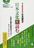 中上級学習者向け日本語教材 日本文化を読む