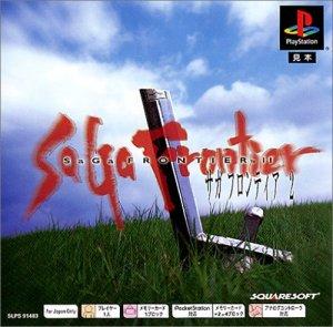 サガ フロンティア 2 PS one Books