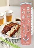 香港行ったらこれ食べよう!: 地元っ子、旅のリピーターに聞きました。