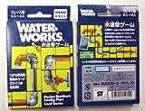 水道管ゲーム(WATER・WORKS)