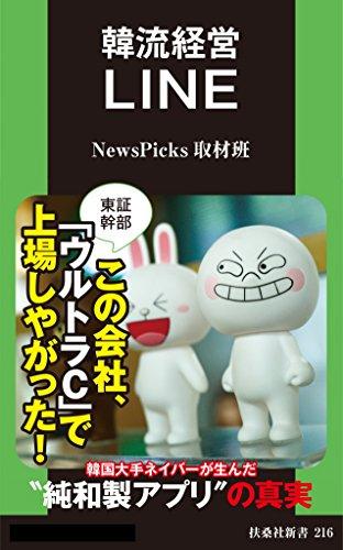 韓流経営 LINE (扶桑社BOOKS新書)