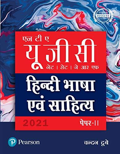 UGC NET Hindi Bhasha evam Sahitya Paper 2 | First Edition| By Pearson (Paperback)