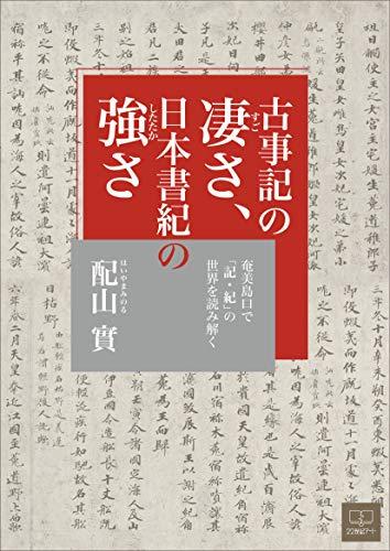 Greatness of kojiki strength of nihon shoki (japanese edition)