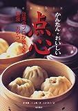 かんたん・おいしい点心―台湾のプロが教える軽食・おやつ