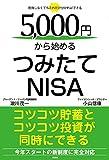 5000円から始めるつみたてNISA