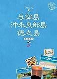 03 地球の歩き方JAPAN 島旅 与論島 沖永良部島 徳之島(奄美群島2) (地球の歩き方 島旅)