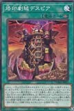 遊戯王 DAMA-JP053 烙印劇城デスピア (日本語版 ノーマル) ドーン・オブ・マジェスティ