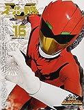 スーパー戦隊 Official Mook 21世紀 vol.16 動物戦隊ジュウオウジャー (講談社シリーズMOOK)