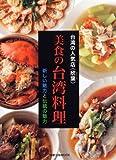 美食の台湾料理―台湾の人気店〈欣葉〉 (旭屋出版MOOK)
