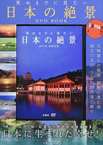 死ぬまでに見たい日本の絶景 DVD BOOK (宝島社DVD BOOKシリーズ)