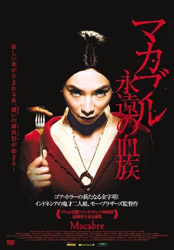 マカブル 永遠の血族 [DVD]