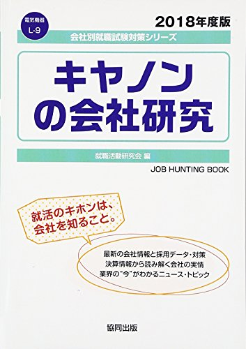 キヤノンの会社研究〈2018年度版〉 (会社別就職試験対策シリーズ―電気機器)