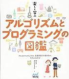 楽しく学ぶ アルゴリズムとプログラミングの図鑑
