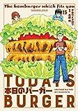 本日のバーガー 15 (芳文社コミックス)