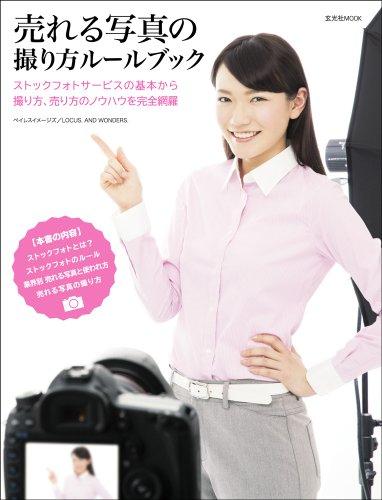売れる写真の撮り方ルールブック (玄光社MOOK)
