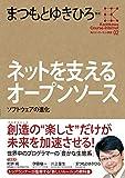 角川インターネット講座2 ネットを支えるオープンソース ソフトウェアの進化 (角川学芸出版全集)